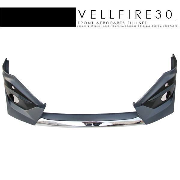 ヴェルファイア 30系 前期 フロントスポイラー フロントエアロセット エアロパーツ 外装 カスタム パーツ 【202003ss】