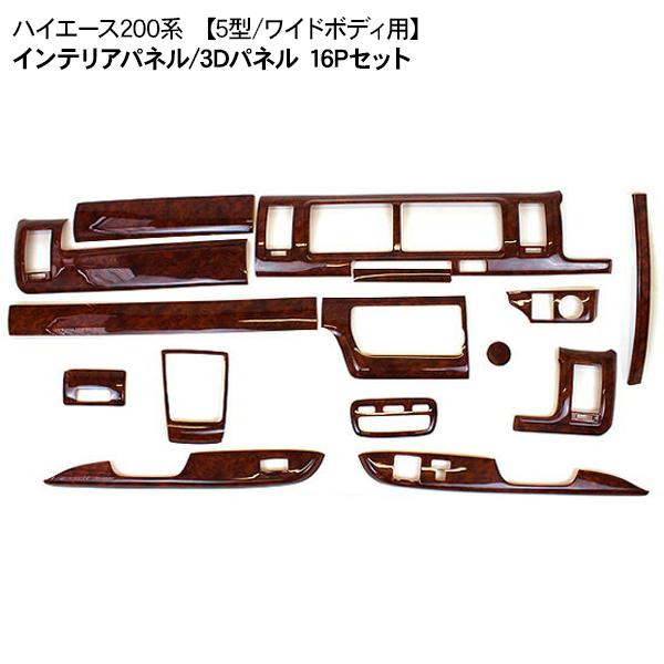 ハイエース 200系 レジアスエース 4型 5型 ワイドボディ インテリアパネル/3Dパネル 16Pセット スーパーGL/DX 3D立体パネル 内装 カスタム パーツ