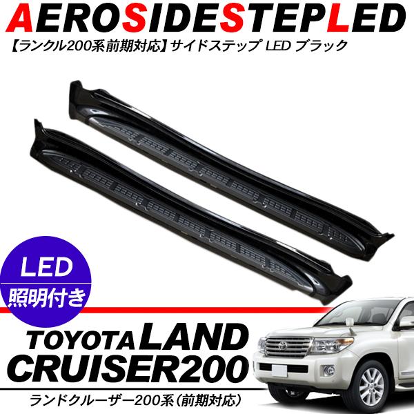 ランドクルーザー200 ランクル200 前期対応 LEDサイドステップ 塗装済 純正パール 202(ブラック) 外装 カスタムパーツ