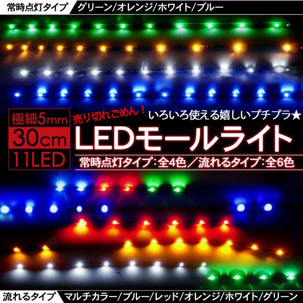送料無料 10タイプ 流れる 白 青 アウトレットセール 特集 緑 オレンジ 常時点灯 30cm 12V 赤 モールライト 極細5mm LEDテープライト 3色マルチ 常時発光タイプ 新色追加して再販