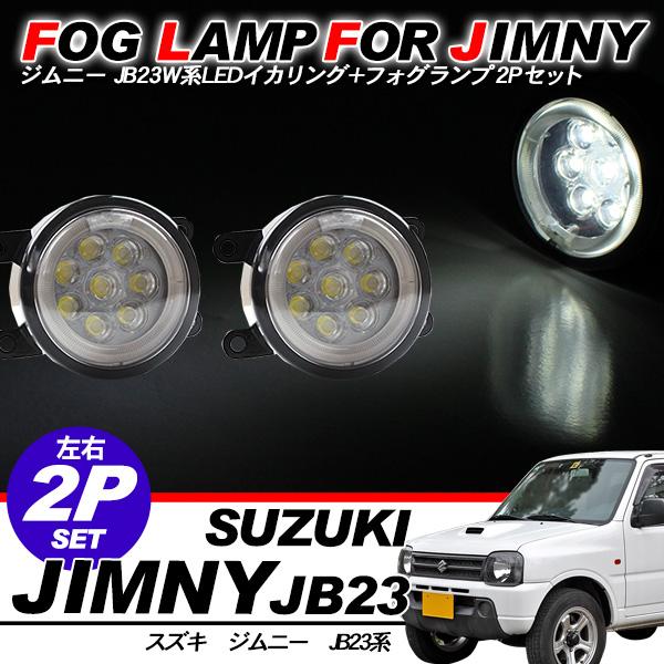ジムニー JB23系 LEDフォグランプキット/CCFLイカリング付き ハイパワーLED16灯搭載 2個セット