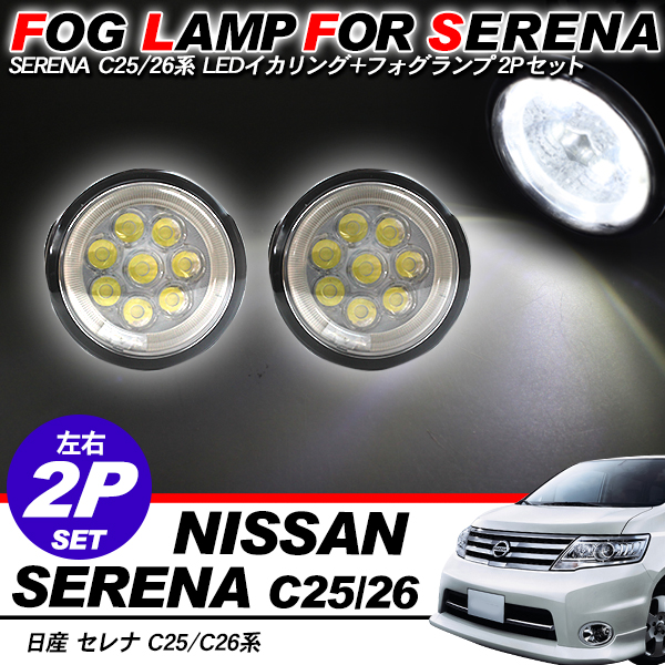 Serena C25/C26 series LED fog lights Kit led Angel eyes with high power LED 16 lights with 2 pieces set / Highway Star
