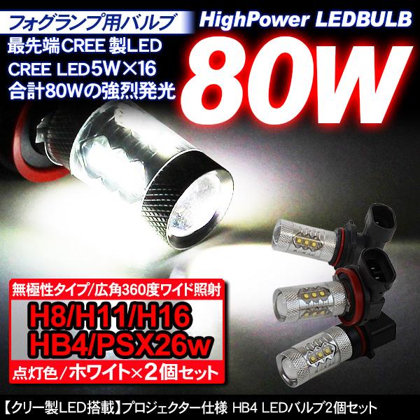 LEDフォグランプ LEDバルブ PSX26W/HB4/H8/H11/H16 80W/CREE製 純正交換用 LEDフォグバルブ 12V/2個セット