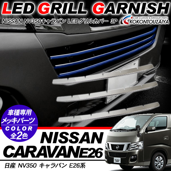 NV350 キャラバン E26 LED バンパー グリルカバー メッキタイプ 3P 外装 カスタム パーツ バンパーグリルトリム グリルガーニッシュ ホワイト/ブルー 【202006ss50】