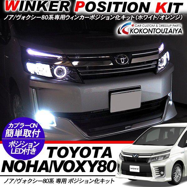 60灯// ハザード ウィンカーポジション化キット パーツ 200系 白/&黄 ハイエース LEDバルブ ウィンカー T20//
