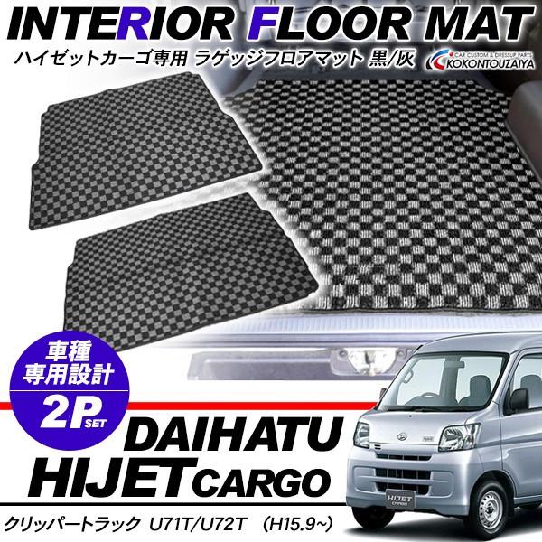 ハイゼットカーゴ S321V/S331V用 ラゲッジマット カーゴマット インテリア フロアマット ブラックxグレー 2P