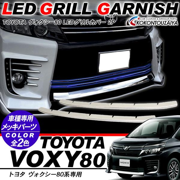 ヴォクシー80 LED バンパー グリルカバー メッキタイプ 2P 外装 カスタム ボクシー パーツ バンパーグリルトリム グリルガーニッシュ ホワイト/ブルー 【202006ss50】