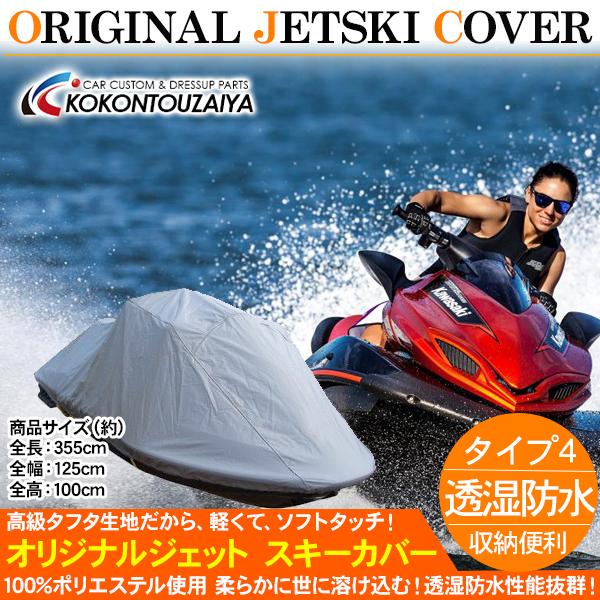 ジェットスキーカバー FX CRUISER SHO/HO ULTRA 300X GTXis 260 GTX155 サイズ:4 【201903ss50】