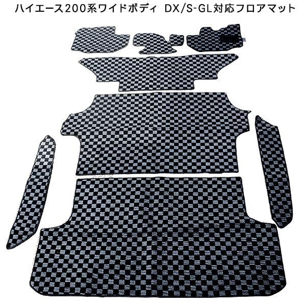 ハイエース 200系 レジアスエース 1型/2型/3型前期/3型後期/4型/5型 フロアマット/カーマット 1台分/8Pセット ワイドボディ DX/スーパーGL 黒×グレー チェック柄 内装 カスタム パーツ