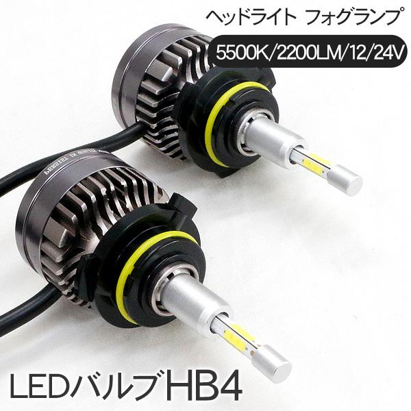 LEDフォグランプ HB4 2200LM/5500K 12/24V兼用 細型 アルミタイプ オールインワン ヘッドランプ フォグランプ