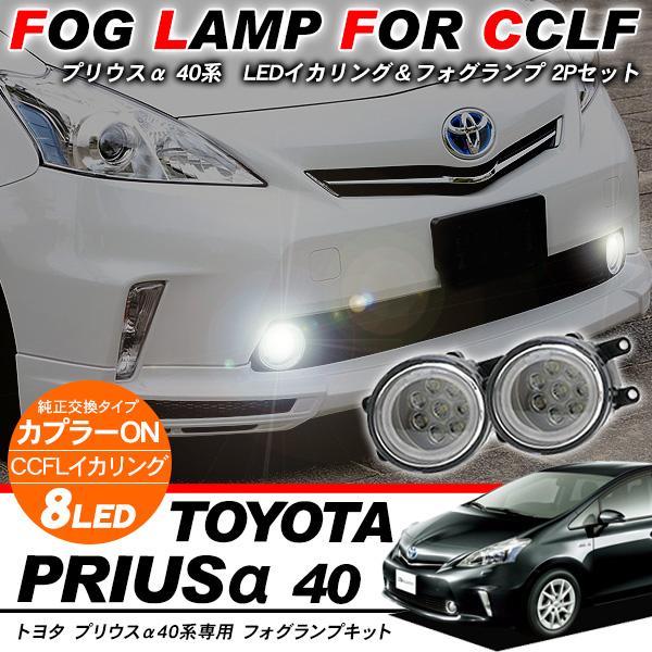 プリウスα ZVW 40系 LED 純正交換 フォグランプキット/CCFLイカリング付き ハイパワーLED16灯搭載 2個セット
