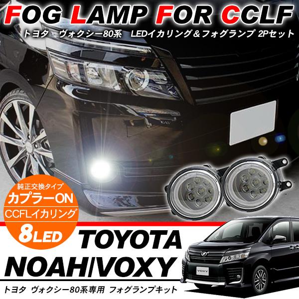 ヴォクシー/ノア NOAH/VOXY ZRR 80系 LEDフォグランプキット/CCFLイカリング付き ハイパワーLED16灯搭載 純正交換 2個セット