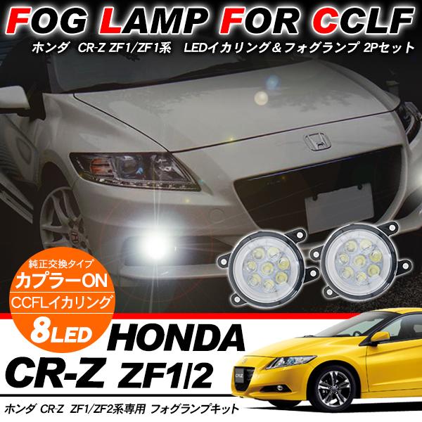 CR-Z ZF1/ZF2 LEDフォグランプキット/CCFLイカリング付き ハイパワーLED16灯搭載 2個セット