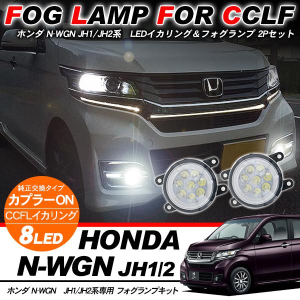 N-WGN/N-WGNカスタム パーツ JH1/JH2系 LEDフォグランプキット/CCFLイカリング付き ハイパワーLED16灯搭載 2個セット NBOX