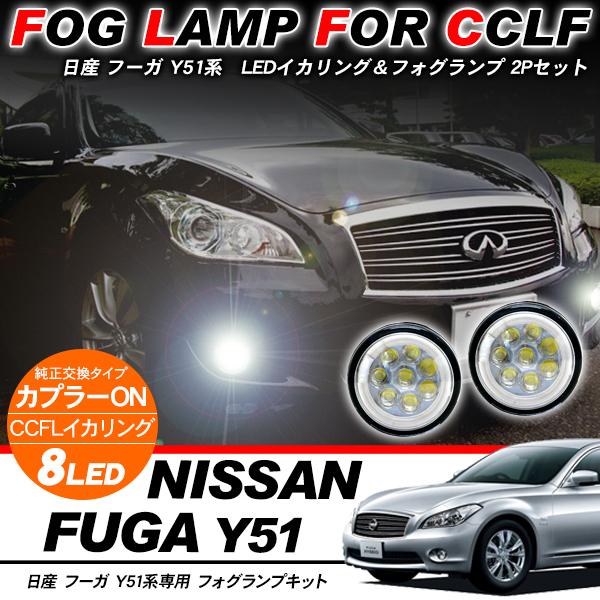 フーガ フーガハイブリッド Y51系 LEDフォグランプキット/LEDイカリング付き