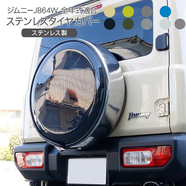 ジムニー JB64W JB23 シエラ JB74 JB43 全年式適合 純正色 塗装済 ステンレスタイヤカバー 16インチ 175/80R16 15インチ 195/80/R15 スペアタイヤ カバー 外装 カスタム パーツ