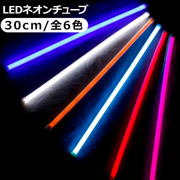 メール便 送料無料 LEDテープライト ネオンチューブライト デイライト ホワイト レッド ブルー オレンジ アイスブルー ピンク ストリップチューブ DIY カスタム パーツ ライトアップ 外装 LEDチューブライト 30cm アイライン いつでも送料無料 ヘッドライト ランキングTOP5 全6色 間接照明 LEDテープ シリコンチューブライト 内装 汎用 アンダーライト アウディ