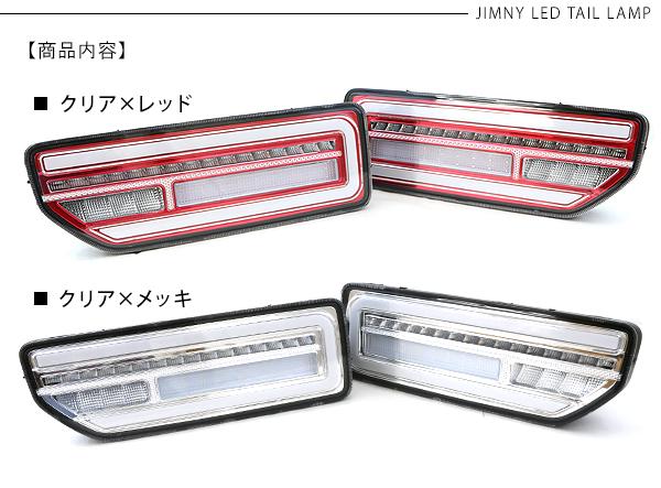 ジムニーJB64W/JB74W系 シエラ LED テールランプ 流れる シーケンシャルウインカー オープンランニング LED テール ブレーキ ウィンカー バックランプ ハイフラ抵抗付 外装パーツ