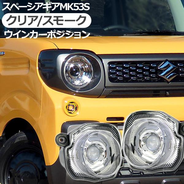 スペーシアギア MK53S系 LEDウインカーポジションユニット 全2色 ハイフラ抵抗器付き デイライト ウィンカー アクセサリー カスタム 外装パーツ 傷防止 汚れ防止 ドレスアップ