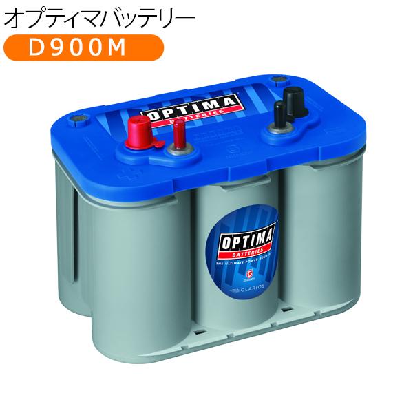 バッテリー OPTIMA オプティマ ブルートップ D900M BTD-4.2L 日本正規品 カーバッテリー 自動車