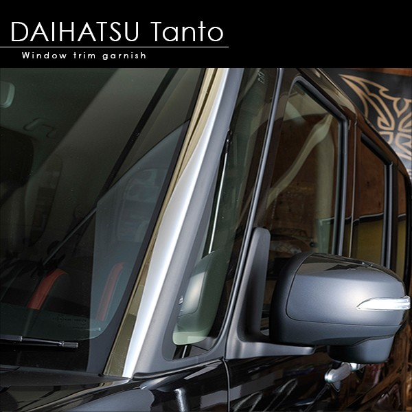 ダイハツ タント/タントカスタム LA600S/LA610S フロント ウィンドウトリム ウィンドウ モール ガーニッシュ 外装パーツ