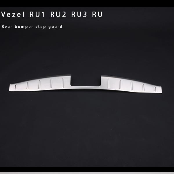 ヴェゼル RU1 RU2 RU3 RU4系 リアバンパーステップガード ステンレス製 スカッフプロテクター 外装パーツ