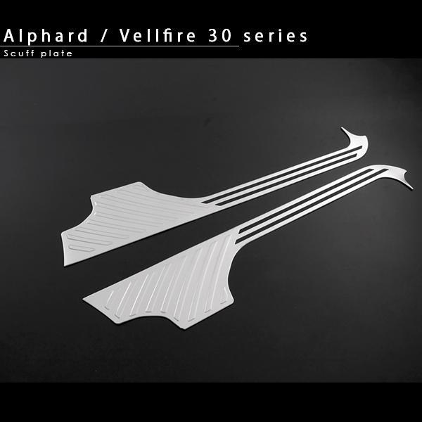 アルファード/ヴェルファイア 30系 前期/後期 メッキ スカッフプレート 上段部分 Aタイプ サイドプレート 内装パーツ