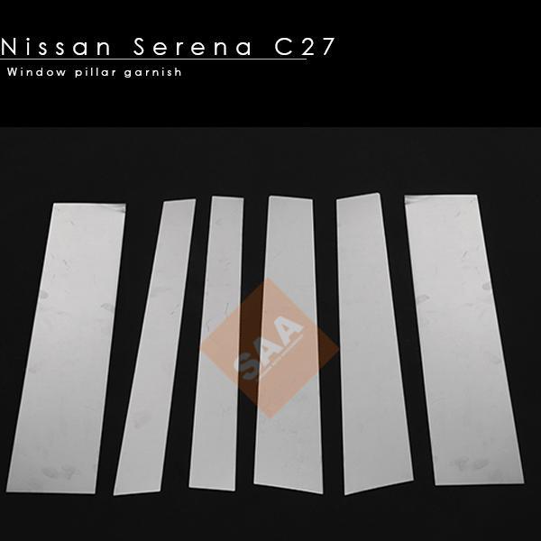 日産 セレナ C27 /ハイウェスター ウィンドウピラー ガーニッシュ ステンレス メッキ 外装パーツ