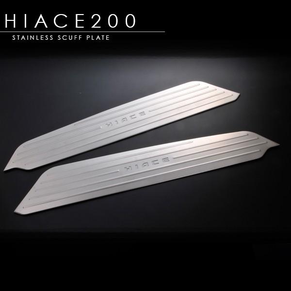 ハイエース200系 1型/2型/3型/4型/5型 LEDスカッフプレート ステンレス製 全2色 足元ステップガーニッシュ SGL 外装パーツ
