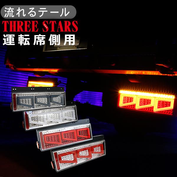 トラック用品 シーケンシャル ファイバー LED テールランプ 運転席側用 全4色 3連 角型 カスタムタイプ 12V/24V 車検対応 保証付 流れる テールランプ 部品 外装パーツ 車検対応