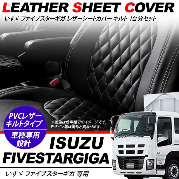 トラック用品 いすゞ自動車 ファイブスターギガ シートカバー/トラックシートカバー キルトレザー仕様 黒 トラックパーツ