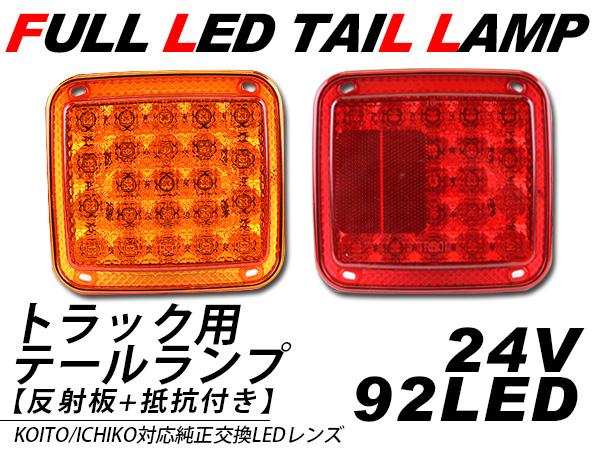 トラック用品 テールランプ/トラックテール 純正テールライト 2連テール 交換用 LEDライト 反射板付き/24V 左右セット