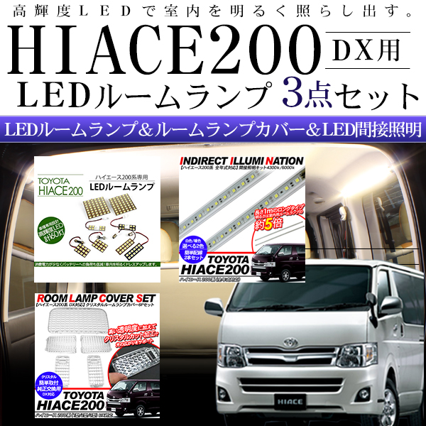 ハイエース 200系 レジアスエース LED ルームランプ/ルームランプカバー/間接照明 3点セット 内装 カスタム パーツ