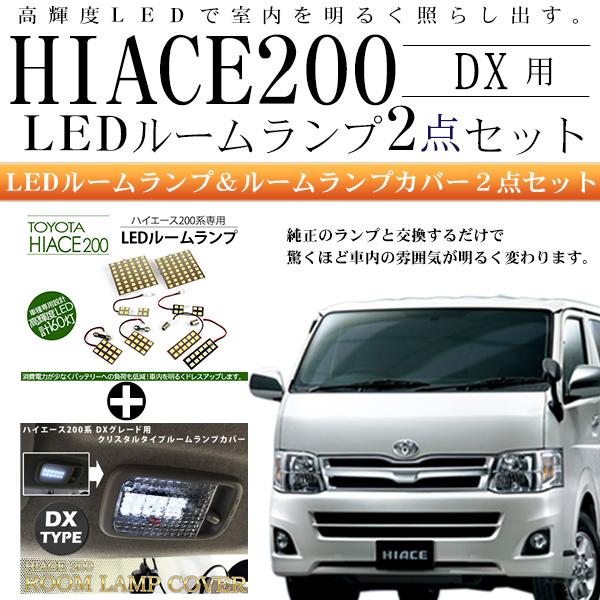 ハイエース 200系 レジアスエース LEDルームランプ/ルームランプカバー 2点セット DX 標準/ワイドボディ 内装 カスタム パーツ