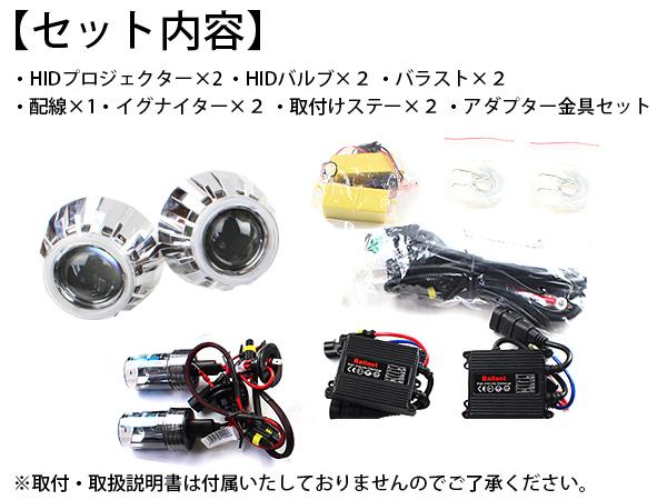 HIDプロジェクター CCFLイカリング 2個セット 埋め込み型 H1/H4 6000K/バイキセノンプロジェクターライト ヘッドライト