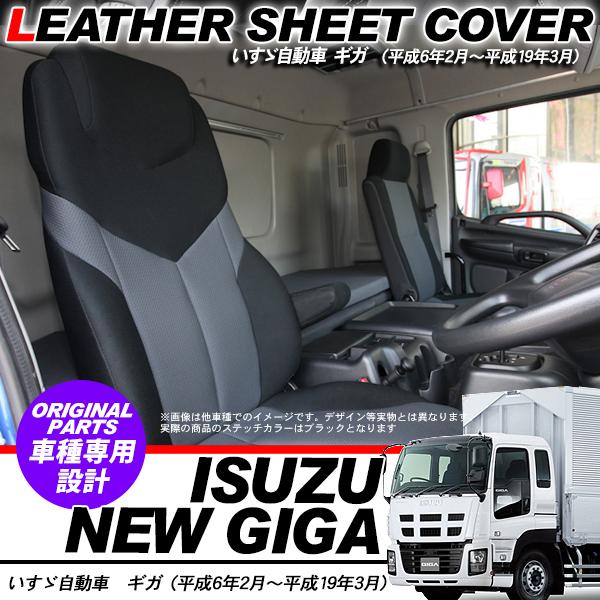 トラック用品 いすゞ自動車 ギガ シートカバー/トラックシートカバー レザー仕様 黒 トラックパーツ