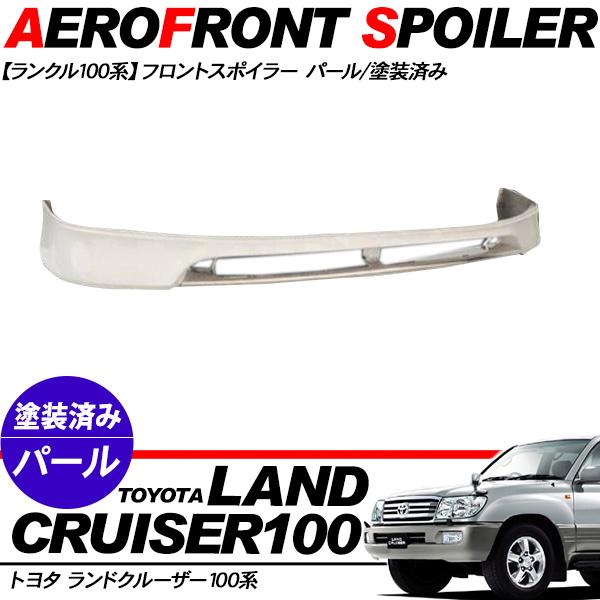 ランドクルーザー100 ランクル100 フロントスポイラー/ハーフスポイラー 塗装済 前期パール色 057 シグナスにも対応