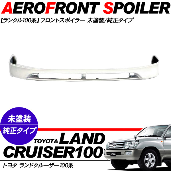ランドクルーザー100 ランクル100 フロントスポイラー/ハーフスポイラー 純正タイプ/塗装済 パール 070 中期色