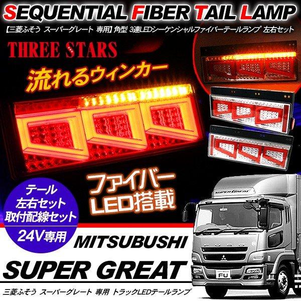 スーパーグレート シーケンシャル ファイバー LED テールランプ 左右セット 専用配線セット 3連 角型 車検対応 保証付 流れる テール トラック用品 外装パーツ
