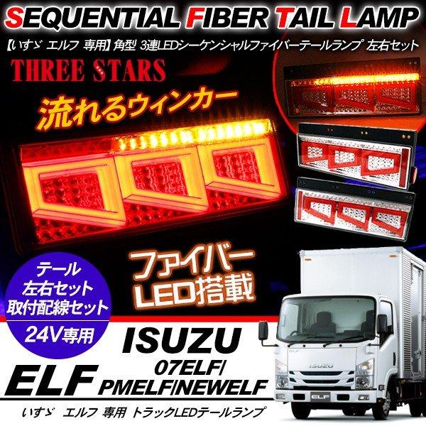 エルフ シーケンシャル ファイバー LED テールランプ 左右セット 専用配線セット 3連 角型 車検対応 保証付 流れる テール トラック用品 外装パーツ