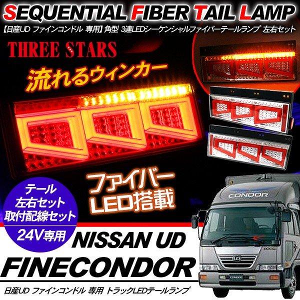 ファインコンドル シーケンシャル ファイバー LED テールランプ 左右セット 専用配線セット 3連 角型 車検対応 保証付 流れる テール トラック用品 外装パーツ
