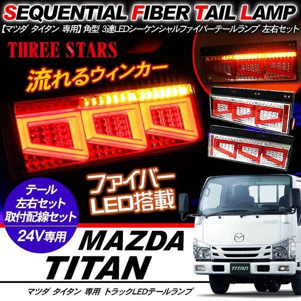 タイタン シーケンシャル ファイバー LED テールランプ 左右セット 専用配線セット 3連 角型 車検対応 保証付 流れる テール トラック用品 外装パーツ