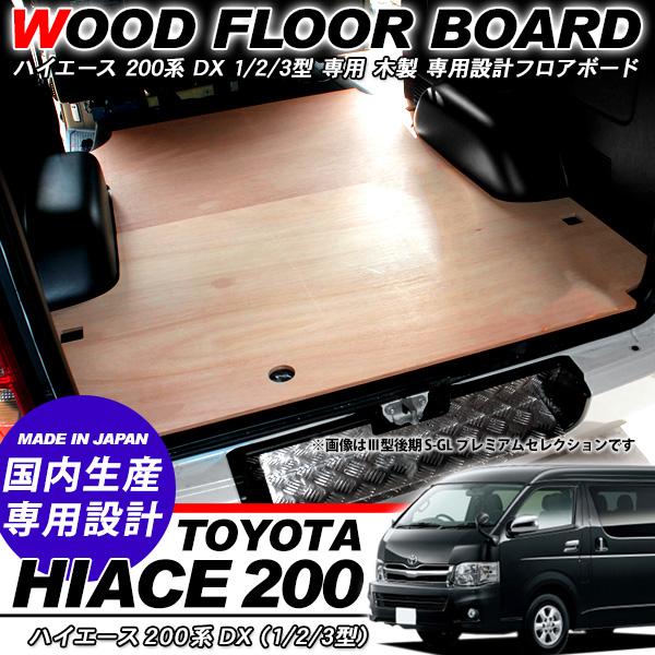 ハイエース 200系 レジアスエース フロアボード/ラゲッジルーム用 木製ボード DX 標準ボディ 内装 カスタム パーツ