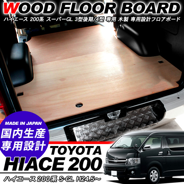 ハイエース 200系 レジアスエース フロアボード/ラゲッジルーム用 木製ボード 標準ボディ 内装 カスタム パーツ