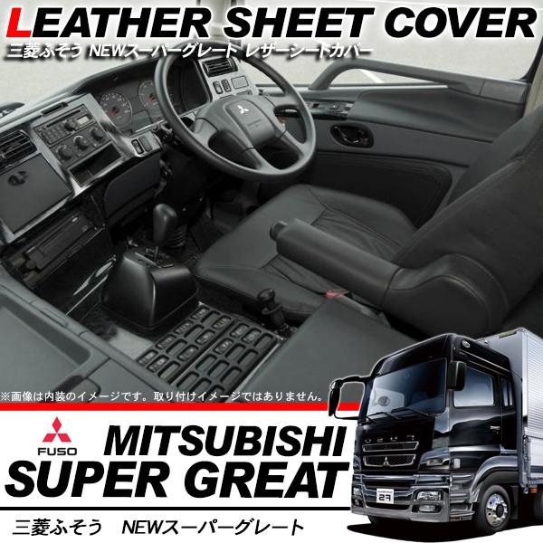 三菱ふそう NEWスーパーグレート レザー シートカバー/トラックシートカバー レザー仕様 黒 トラック用品 トラックパーツ