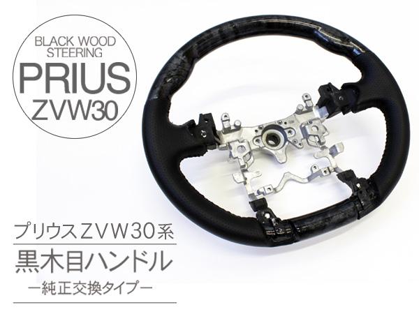 プリウス ZVW30系 レザー コンビハンドル ステアリング ブラックウッド 黒木目 ノーマルグリップタイプ OP 純正交換タイプ/高品質