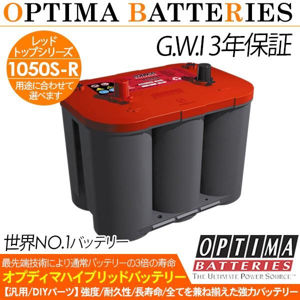 バッテリー OPTIMA オプティマ レッドトップ 1050S-R RTS-4.2L 日本正規品 カーバッテリー 自動車