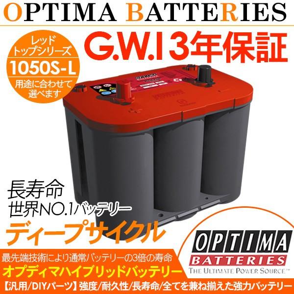 バッテリー OPTIMA オプティマ レッドトップ 1050S-L RTR-4.2L 日本正規品 カーバッテリー 自動車