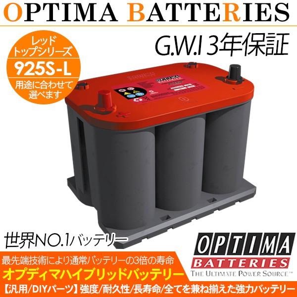 バッテリー OPTIMA オプティマ レッドトップ 925S-L RTR-3.7L 日本正規品 カーバッテリー 自動車
