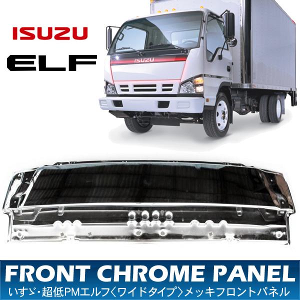 トラック用品 いすゞ 超低 PM エルフ ワイド用 メッキ フロントパネル いすず トラックパーツ